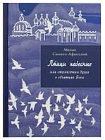 Птицы небесные или странствия души в объятиях Бога. Монах Симеон Афонский, фото 1