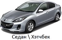 Коврики на Mazda 3 (2009--)