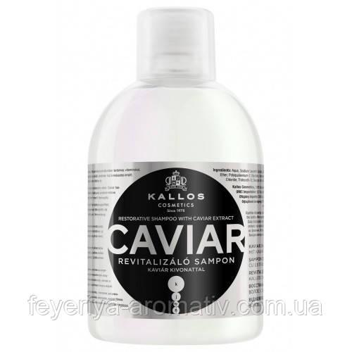 Восстанавливающий шампунь для волос Kallos Caviar с экстрактом черной икры, 1000мл (Венгрия)