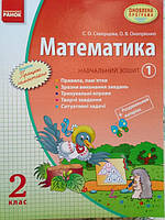 Математика 2 клас. Навчальний зошит 1 частина.