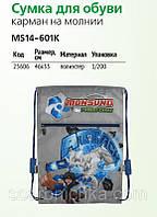 Сумка для обуви Kite MS14-601K  Артикул: 137503