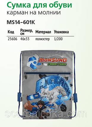 Сумка для обуви Kite MS14-601K  Артикул: 137503  , фото 2