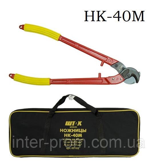 Ножницы кабельные НК-40М ШТОК