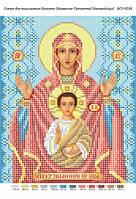 Знамение Пресвятой Богородицы  А4