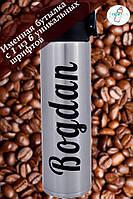 ТермобутылкаMetalica350 мл с твоей надписью. Именной подарок от Твой bottle
