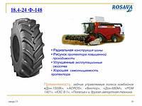 Шина 18.4-24 Росава Ф-148 нс 12 158 А6