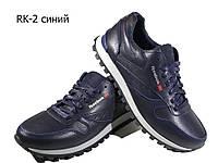 Кроссовки  синие натуральная кожа на шнуровке (RK-2)