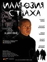 Иллюзия страха (DVD) Украина, Россия (2008)