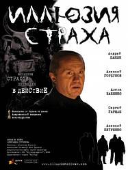 DVD-диск Иллюзия страха (А.Панин) (Украина, 2008)