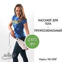 Профессиональный ручной массажер UNIX MX-3500