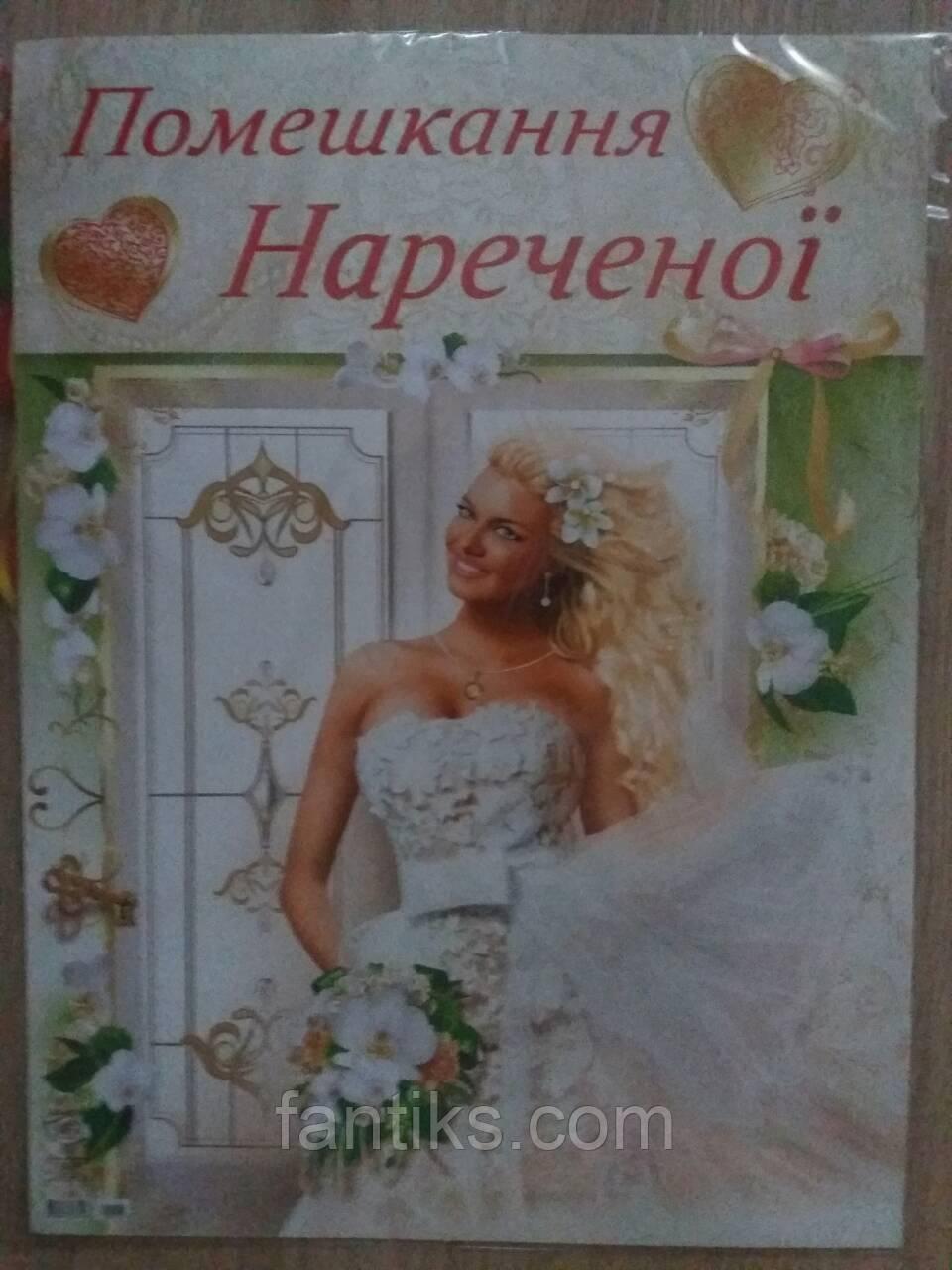Набор для проведения свадебного выкупа (на украинском языке)
