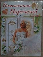 Набор для проведения свадебного выкупа (укр.)