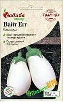 "Семена баклажана Вайт Эгг, среднеспелый, 0,2 г, ""Бадваси"", Традиция"