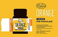 Краситель для шоколада жирорастворимый Криамо 18г. Оранжевый