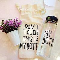 Бутылка для воды My Bottle в чехле