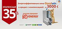 Энергоэффективные Окна Goodwin в Харькове