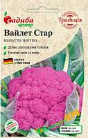 """Семена капусты цветной Вайлет Стар, 0,3 г, """"Бадваси"""", Традиция"""