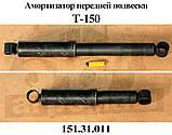 Амортизатор передней подвески Т-150 (151.31.011), фото 2