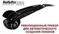 Плойка для волос BaByliss Pro