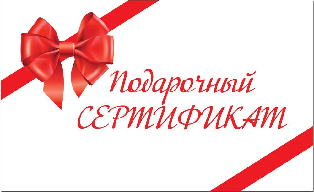 85f3fa5db5a7 Подарочный сертификат : продажа, цена в Киеве. подарочные сертификаты от