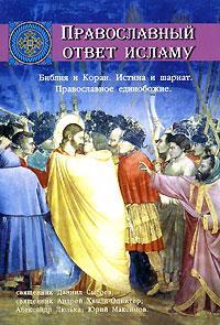 Православный ответ исламу. Священник  Даниил  Сысоев