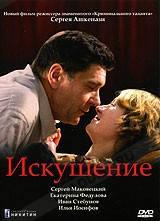 DVD-диск Спокуса (С. Маковецький) (Росія, 2007)