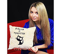 """Сувенирная подушка с вышивкой """"Я белая и пушистая"""", фото 1"""