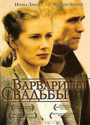 DVD-диск Варварины весілля (В. Ліндт) (Росія, 2007)