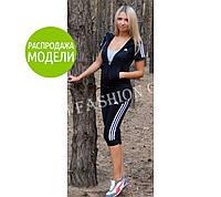 Женский спортивный костюм Adidas бриджи (триколор). Распродажа