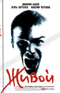 DVD-диск Живой (А.Чадов) (Россия, 2006)