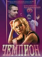 """Сериал """"Чемпион """"(DVD) Россия (2008) Серии 1-40"""