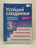 003 кл НП ПЕТ Успішні сходинки 003 кл Тематичне оцінювання Я у світі Математика Укр мова Природознав