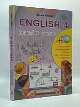 Англійська мова. Підручник для 4 класу. Оксана Карпюк. Лібра