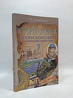 007 кл Історія України Опорні конспекти Середницька