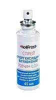 Спрей для дезинфекции кулера HotFrost хлоргексидин 0.05%