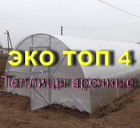 Теплицы усиленные Эко Топ 4 (ширина теплиц 4 м)
