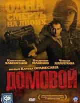 DVD-диск Домовик (Ст. Машков) (Росія, 2008)