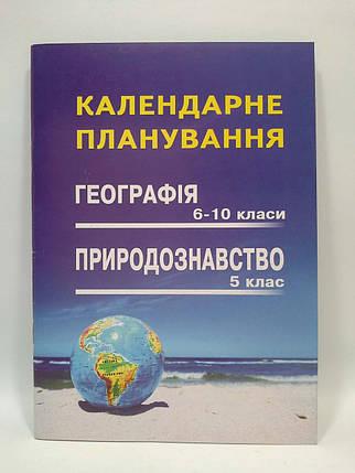 Абетка КП Календарне планування 2018 Географія 6-10кл Природознавство 5кл Кобернік, фото 2