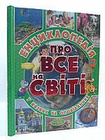 Глорія Енциклопедія про все на світі