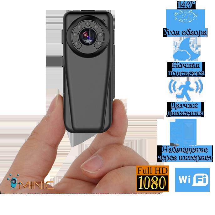 Wi-Fi мини камера T30 с автономной работой до 6 часов, датчиком движения и ночной подсветкой
