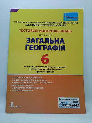 Літера ЛТД Тестовий контроль знань Географія 6 клас Бакшеєв, фото 2