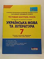 Літера ЛТД Тестовий контроль знань Українська мова та література 7 клас Заболотний