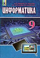 Информатика, 9 класс. Ривкинд И. Я., Лысенко Т.И. и др.