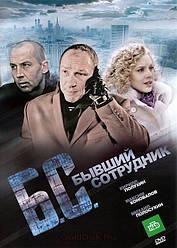 DVD-диск Б. С. (Колишній співробітник) (К. Полухін) (Росія, 2012)