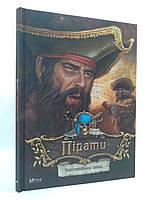 Пелікан Енц для детей Ілюстрований атлас Пірати