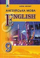 Англійська мова, 9 клас. Несвіт А.
