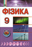 Фізика,. 9 клас. Сиротюк В.Д.