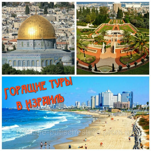 турпутевка в израиль цена Армении