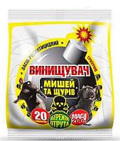 Винищувач гризунів родентицид(истребитель) 200 г - тестовая приманка для уничтожения крыс и мышей