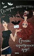 Сестры-вампирши. Срочно требуется друг
